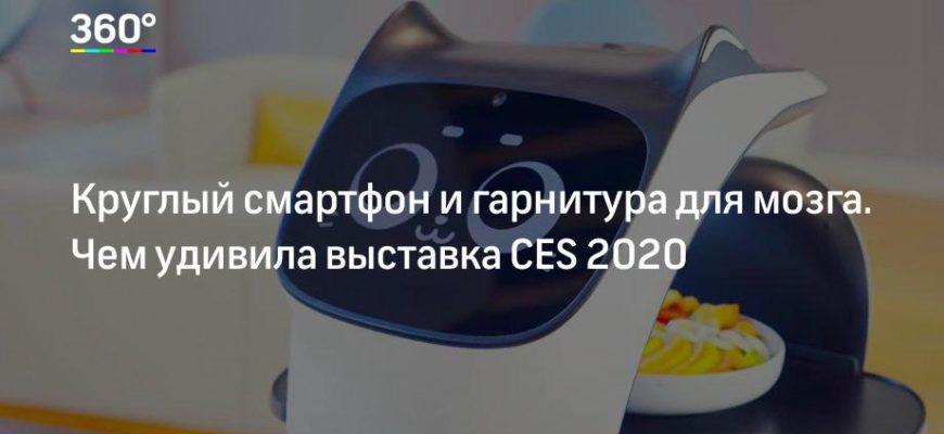 Самые важные железки, анонсы и новые технологии с CES 2021 — Игромания