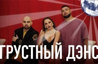Artik & Asti - Текст песни Грустный Дэнс (Grustnyy Dens) - RU
