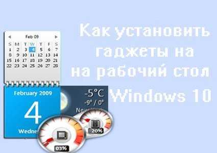 Восстановление гаджетов в Windows 10