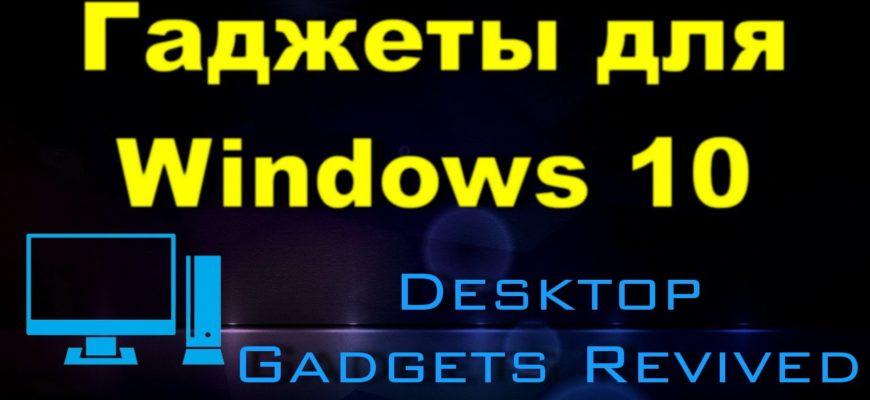 Как установить гаджеты на Windows 10 - два простых способа
