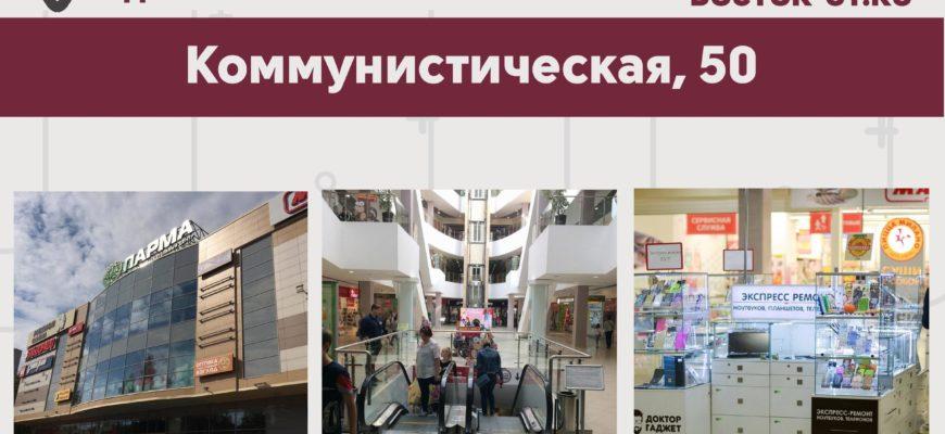 Доктор Гаджет, компания в Сыктывкаре - адрес, телефон, отзывы