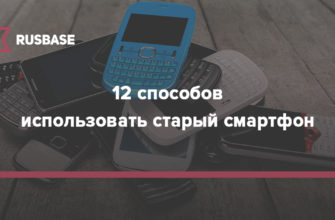 Что можно сделать из старого телефона или как подарить смартфону новую жизнь?
