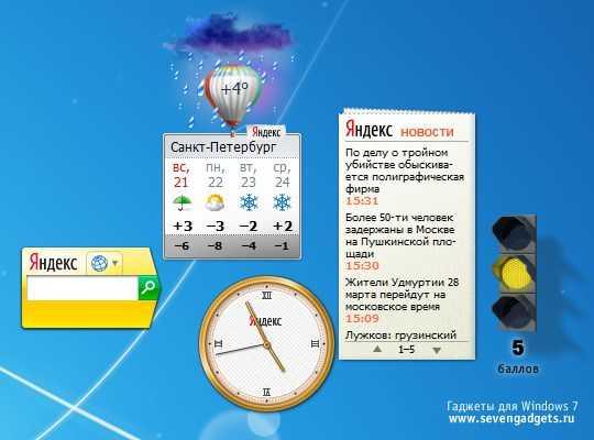 Яндекс Погода виджет 1.1 скачать для Windows бесплатно