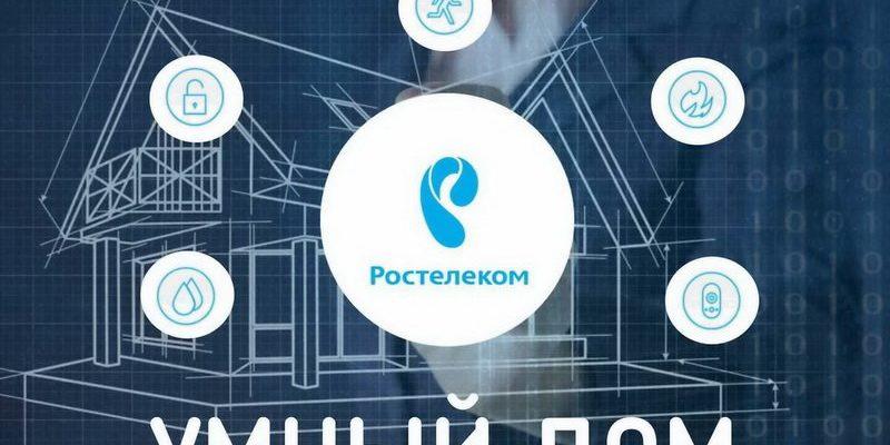 """Настроить """"Умный дом"""" от Ростелекома — подробная инструкция"""