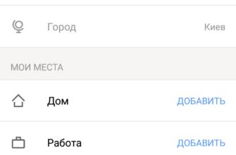 Скачать Яндекс.Пробки виджет  apk. Виджет пробок для Android