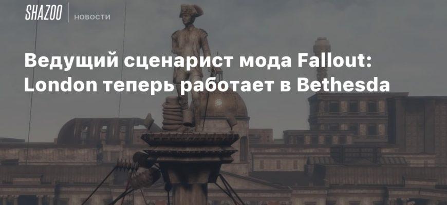Ведущий сценарист мода Fallout: London теперь работает в Bethesda - Shazoo