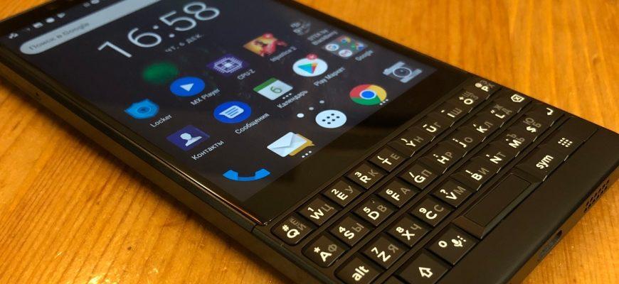 Обзор смартфона BlackBerry KEY2: самый безопасный гаджет на Android. Cтатьи, тесты, обзоры