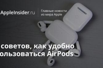 Обзор Apple AirPods Pro: лучше для «Айфона» нет? / Звук и акустика
