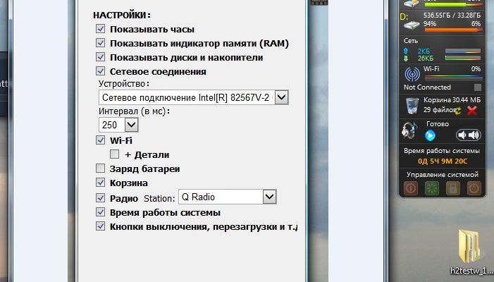 Computer Status v3.5 - скачать системный гаджет «все-в-одном» для Windows 7 » Страница 4
