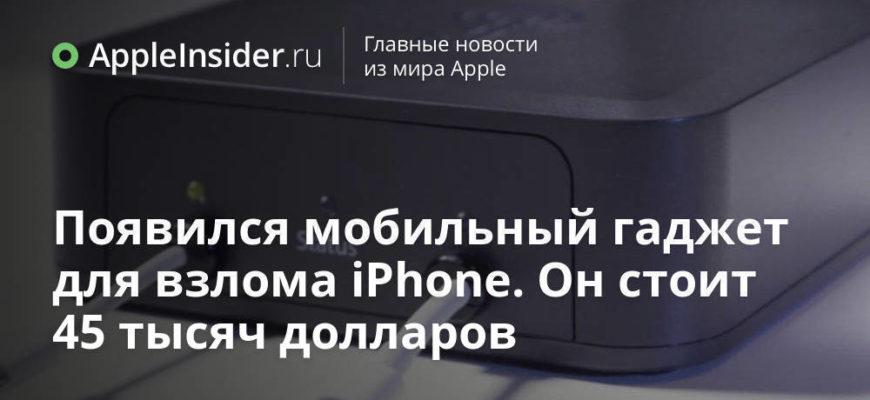 Эксперимент показал, что купить оборудование для взлома смартфонов может кто угодно — «Хакер»