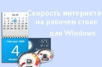 Виджет показывающий скорость интернета для виндовс 10