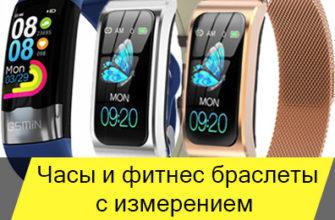 Фитнес-браслеты и смарт-часы с измерением давления и пульса в 2021 году