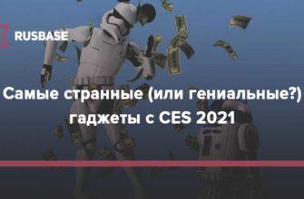 Гаджеты 2021 – необычные технические новинки | Apptoday