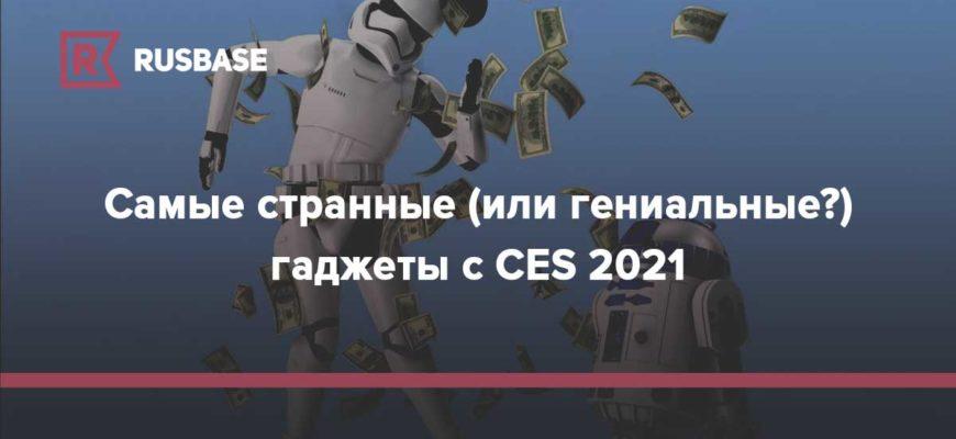 Гаджеты 2021 – необычные технические новинки   Apptoday