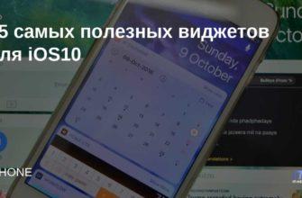 25 самых полезных виджетов для iOS10 | IT-HERE.RU