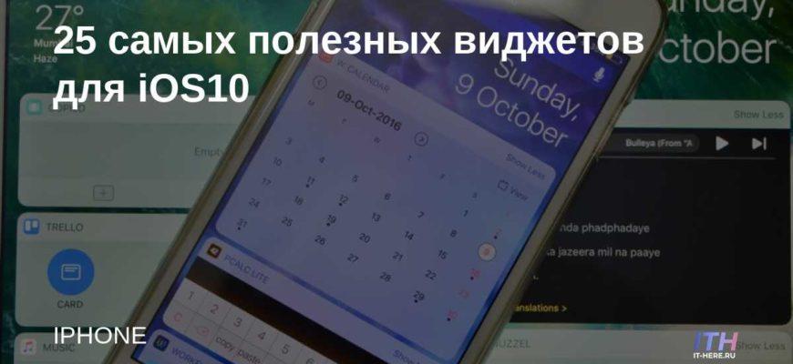 25 самых полезных виджетов для iOS10   IT-HERE.RU