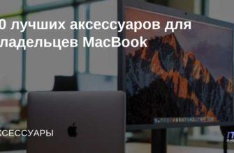 Виджеты (Widgets)  для Mac OS X