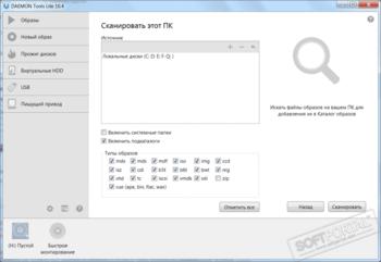 Скачать DAEMON Tools Ultra 6.0.0.1623 для работы с образами