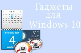 Гаджеты для Windows 10