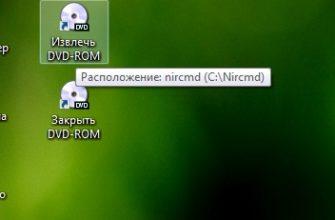 Гаджет слежения за компьютером и системой Eject Drive