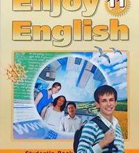 Heading for a better new world? Биболетова 11 класс - English for everyone