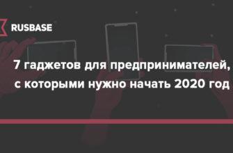7 гаджетов для предпринимателей, с которыми нужно начать 2020 год | Rusbase