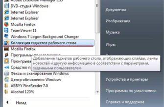 Отключение пользовательских гаджетов рабочего стола в Windows 7