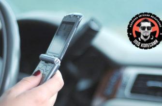 В России может появиться наказание за пользование гаджетами за рулём