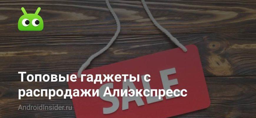 Топовые гаджеты с распродажи Алиэкспресс -