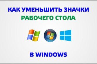 Как уменьшить значки рабочего стола в Windows 7