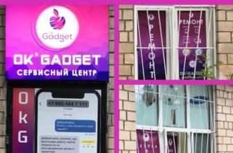 Сервисный центр Oh! My Gadget! - отзывы, фото, цены, телефон и адрес - Сервисные центры - Москва -