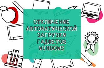 🔥 Отключение автоматической загрузки гаджетов Windows | Блог ленивого вебмастера - hsp.kz