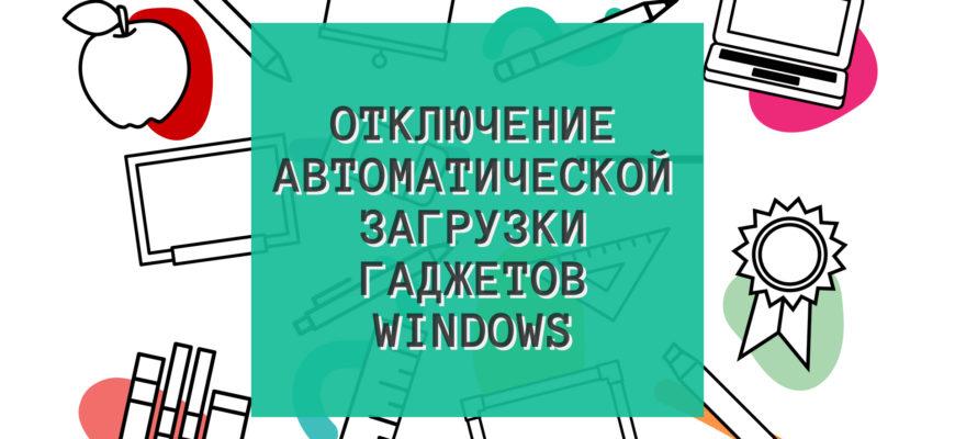 🔥 Отключение автоматической загрузки гаджетов Windows   Блог ленивого вебмастера - hsp.kz