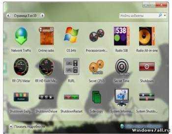 Немного о пользе гаджетов для Windows 7  