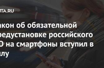 Составлен новый список российского ПО для предустановки на гаджеты |