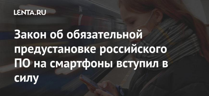 Составлен новый список российского ПО для предустановки на гаджеты  