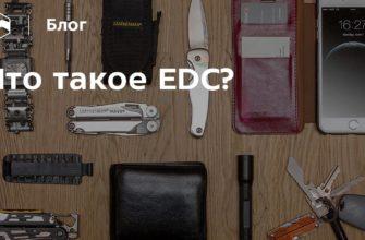 Что такое EDC? — Блог «Спорт-Марафон»