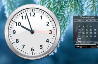 Гаджеты Календари для Windows 7 скачать бесплатно » Страница 3