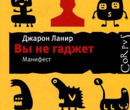Читать онлайн книгу «Гаджет» автора Сергей Лукьяненко