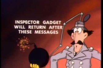 18 малоизвестных фактов об Инспекторе Гаджетов