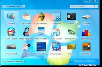 Гаджет скорости интернета для Windows 7: на рабочий стол, настройка индикатора