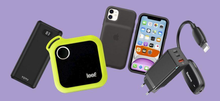 Аксессуары для iPhone 11 Pro купить в каталоге оригинальных аксессуаров Apple.