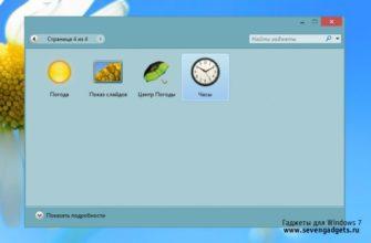 Как установить гаджеты в Windows 7 – инструкция