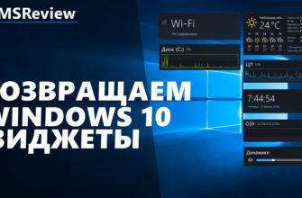 Как добавить индикацию загрузки Windows 10 на панель управления