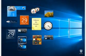 Скачать гаджеты на Windows 10 бесплатно