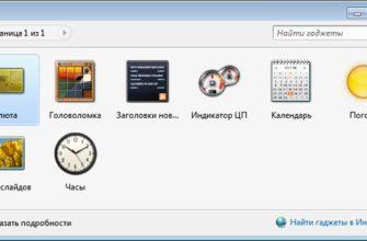 Функциональные гаджеты для рабочего стола Windows 7 скачать бесплатно