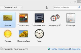 Как установить гаджеты для Windows 8
