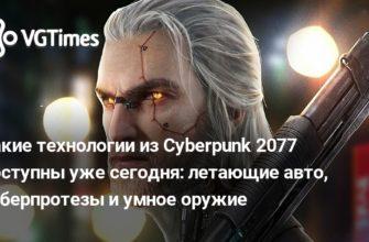 Какие технологии из Cyberpunk 2077 доступны уже сегодня: летающие авто, киберпротезы и умное оружие