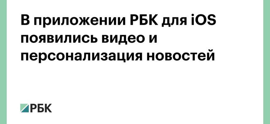 Новостной гаджет РБК