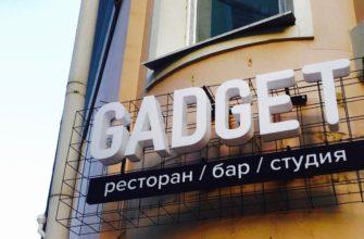 Ресторан-стартап: что такое Gadget Studio и с чем там едят